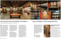 The Byzantine Museum of Makrinitsa in the annual version 2020-21 of the tourist guide Discover Volos-Pelion